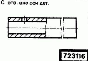 Код классификатора ЕСКД 723116