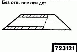 Код классификатора ЕСКД 723121