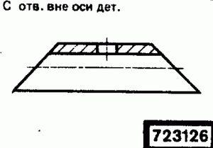 Код классификатора ЕСКД 723126