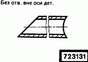 Код классификатора ЕСКД 723131