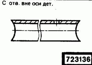 Код классификатора ЕСКД 723136