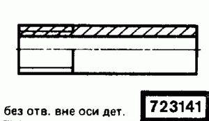 Код классификатора ЕСКД 723141