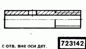 Код классификатора ЕСКД 723142