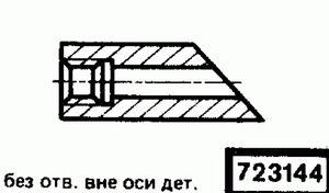 Код классификатора ЕСКД 723144
