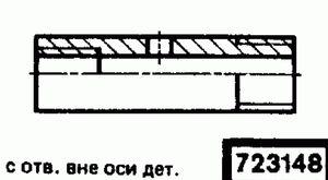Код классификатора ЕСКД 723148