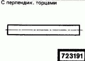 Код классификатора ЕСКД 723191