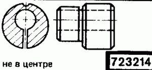 Код классификатора ЕСКД 723214
