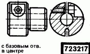 Код классификатора ЕСКД 723217