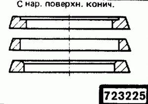 Код классификатора ЕСКД 723225