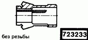 Код классификатора ЕСКД 723233
