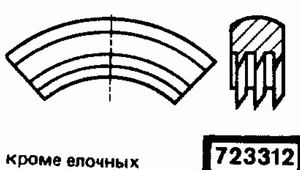 Код классификатора ЕСКД 723312