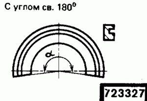 Код классификатора ЕСКД 723327