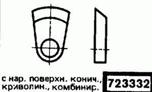Код классификатора ЕСКД 723332