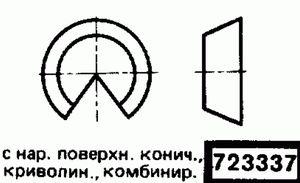 Код классификатора ЕСКД 723337