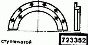 Код классификатора ЕСКД 723352