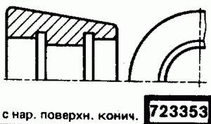 Код классификатора ЕСКД 723353