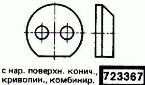 Код классификатора ЕСКД 723367