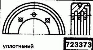 Код классификатора ЕСКД 723373