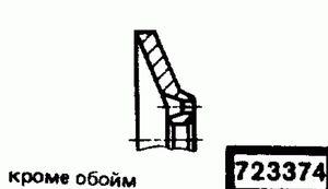 Код классификатора ЕСКД 723374