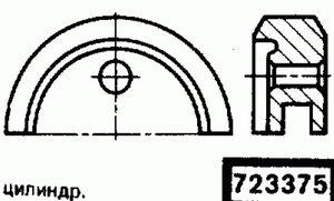 Код классификатора ЕСКД 723375