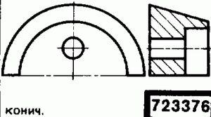 Код классификатора ЕСКД 723376