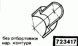 Код классификатора ЕСКД 723417