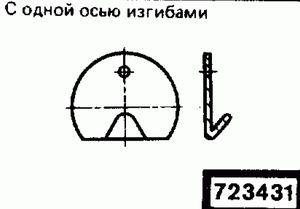 Код классификатора ЕСКД 723431