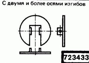 Код классификатора ЕСКД 723433