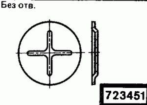 Код классификатора ЕСКД 723451