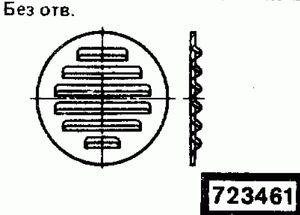 Код классификатора ЕСКД 723461