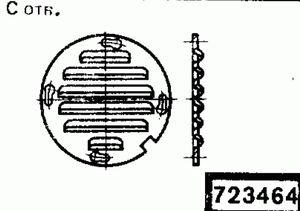 Код классификатора ЕСКД 723464