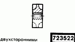 Код классификатора ЕСКД 723522
