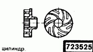Код классификатора ЕСКД 723525