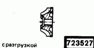 Код классификатора ЕСКД 723527