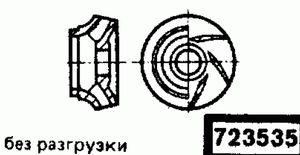 Код классификатора ЕСКД 723535