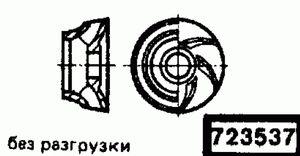 Код классификатора ЕСКД 723537