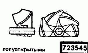 Код классификатора ЕСКД 723545