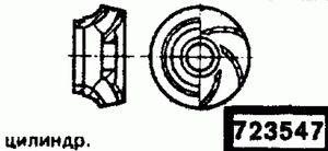 Код классификатора ЕСКД 723547