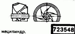 Код классификатора ЕСКД 723548