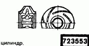 Код классификатора ЕСКД 723553