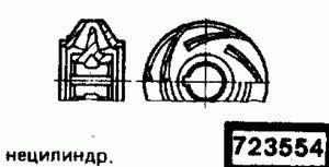 Код классификатора ЕСКД 723554