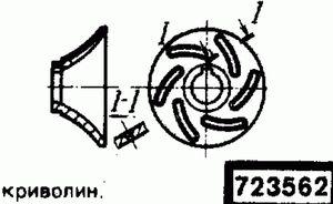 Код классификатора ЕСКД 723562