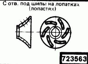 Код классификатора ЕСКД 723563