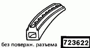 Код классификатора ЕСКД 723622