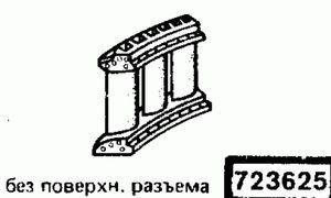 Код классификатора ЕСКД 723625