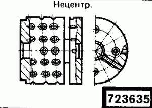 Код классификатора ЕСКД 723635