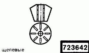 Код классификатора ЕСКД 723642