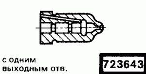 Код классификатора ЕСКД 723643