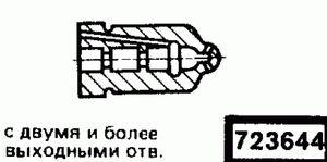 Код классификатора ЕСКД 723644