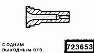 Код классификатора ЕСКД 723653